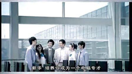 职业培训好学校——武汉新华电脑学校