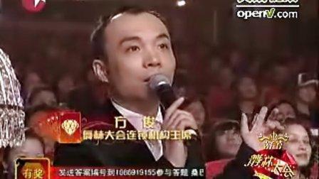 舒蕾 舞林大会 第一场 (20081109)