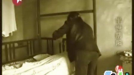 《半世阴阳》(中)  上海卫视《真情实录》20090113
