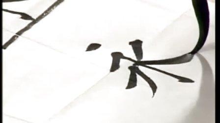 田蕴章书法讲座
