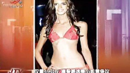 重49公斤澳骨感选美小姐惹争议