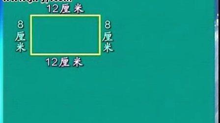长方形正方形的周长怎样计算