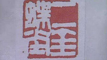 诗情画意7清赵之谦《白莲图》赏析