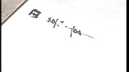 【每日一题 每日一字】(田蕴章书法讲座)52 世