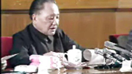 邓小平在中共十二大开幕式上的讲话.