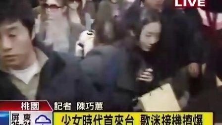 101015 TVBS新闻 少女时代抵台机场新闻 1