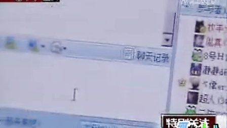 重庆同志同心工作组访谈 重庆电视台《特别关注》20081201