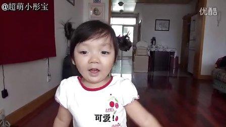 【彤言趣语】萌宝机器人来啦 超萌小彤宝