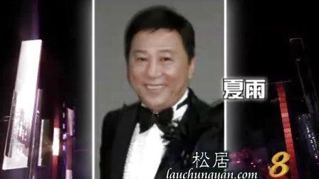 新加坡红星大奖2009颁奖嘉宾