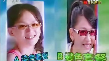 乔恩-2009宝岛眼镜代言