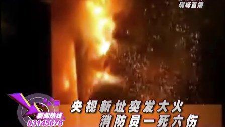 陕西台:优酷拍客现场纪实央视新楼北配楼大火情况