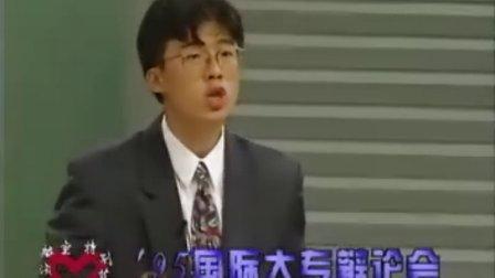 1995南京大学对辅仁大学知难行易