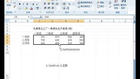 Excel2007 视频教程16(21互联出品)