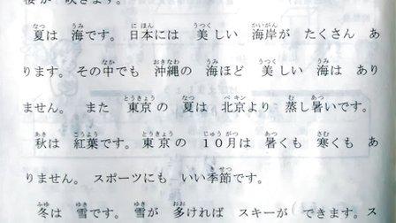 哈娜日语学习论坛-新世纪日本语教程第七课[第三课时]