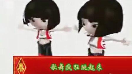 2009 发财发福中国年 MV