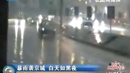 浙江卫视:北京白昼变黑夜 优酷拍客现场画面