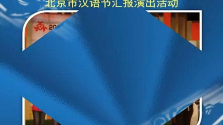 北京市对外汉语研究会2008年活动回顾