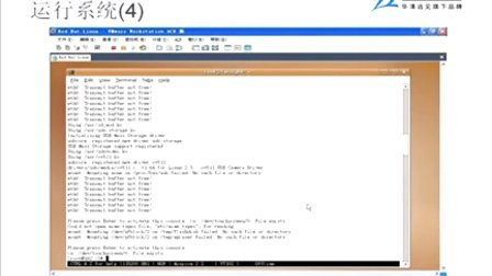 第二讲:嵌入式Linux交叉编译与调试