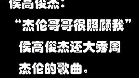 [街舞神童]侯高俊杰最爱周杰伦演唱《稻香》