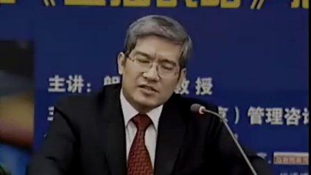 郎咸平演讲-20060708.中国企业《蓝海战略》总裁课程1