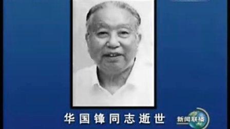 华国锋同志逝世 - 视频 - 在线观看