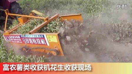富农花生收获机,挖花生机器现场视频