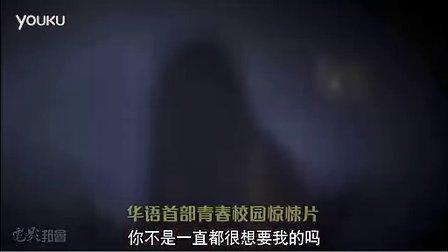 【国产惊悚恐怖片】笔仙惊魂 电影预告片 2012