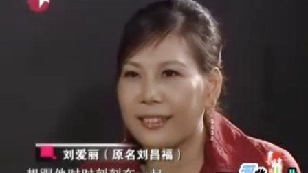 《半世阴阳》(下)  上海卫视《真情实录》20090114