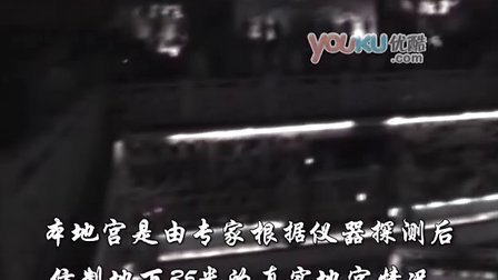 【拍客】探密秦陵地宫  35米土地之下的帝王宫殿该不该挖?