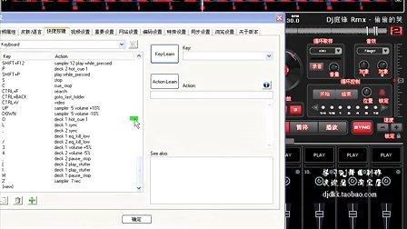 VirtualDJ视频教程之:013,从右飞到左的快捷键设置与实战