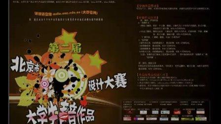 第二届北京市大学生声音作品设计大赛宣传视频 - 中国传媒大学广播台出品