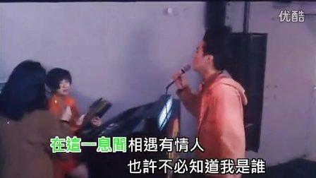 周星馳KTV[92家有囍事]-相逢何必曾相識-男女對唱台粵語自製版