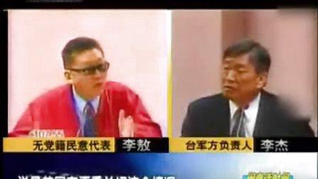 台湾对大陆的恐惧  中国人值得一看!!