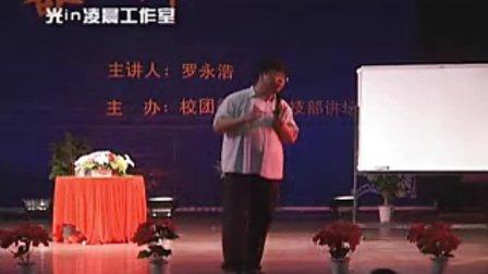 ◆强烈推荐◆→罗永浩演讲我的奋斗【大连理工】讲的比在吉林大学好