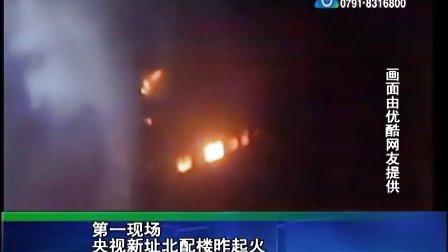 江西台 :优酷网友现场拍摄央视北配楼火灾视频