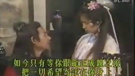 《郑伊健》金蛇郎君20集全01国语VCD
