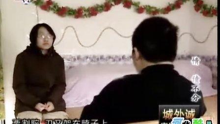 同性恋密友因钱反目成仇 北京电视台《法制进行时》20081208
