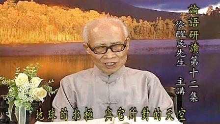 《论语》-儒学讲座12A
