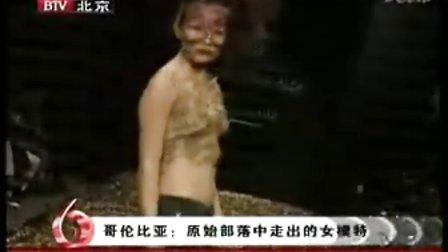 原始部落中走出的女模特.