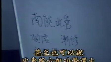 南怀瑾-南禅七日19