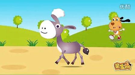 小毛驴-儿歌数鸭子-亲宝儿歌 标清