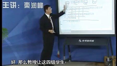 栾润峰-精确管理-时代光华版3