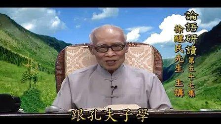 《论语》-儒学讲座57