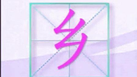 蓝猫趣味识字54
