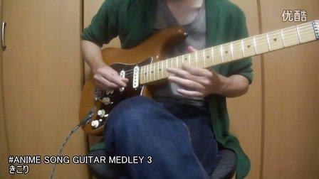 日本宅动漫电吉他串烧第三弹