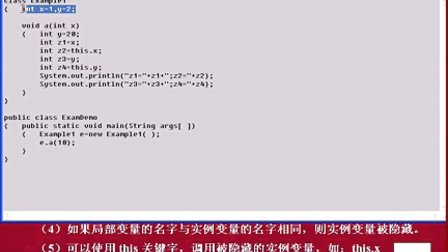 02-J2EE快速进阶培训-JAVA语言-04.上.[itm
