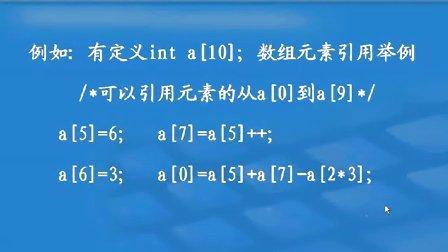09_1 数组9-1