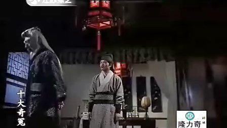 『十大奇冤』06 集 张卫健—刘福星刘添爵