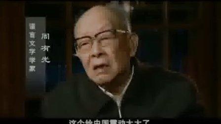 [汉字五千年]第7集:浴火重生