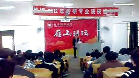 张雪峰 桂林理工大学 考研讲座